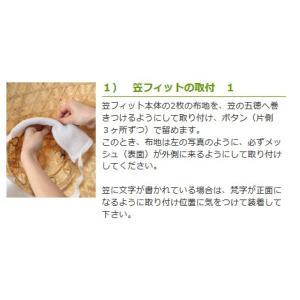 かんたん取付 さわやか笠フィット Ver.4|ippoippodo|02