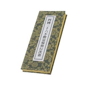 経本(四国三十六不動霊場 勤行次第)|ippoippodo