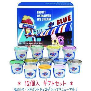 ブルーシールアイスクリーム ギフトセット12  お中元・ギフ...