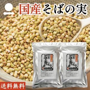 北海道産 そばの実 1kg 送料無料 国産 スーパーフード 蕎麦の実 むき実 抜き実...