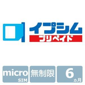 イプシム・プリペイド 固定IPアドレスSIM 無制限タイプ 6ヵ月 (micro SIM)|ipsim