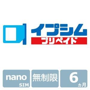 イプシム・プリペイド 固定IPアドレスSIM 無制限タイプ 6ヵ月 (nano SIM) ipsim