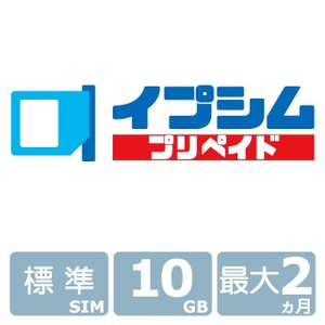 イプシム・プリペイド 固定IPアドレスSIM 容量タイプ 10GB 最大2ヵ月 (標準 SIM) ipsim