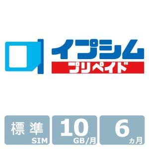 イプシム・プリペイド 固定IPアドレスSIM 容量タイプ 10GB × 6ヵ月 (標準 SIM) ipsim