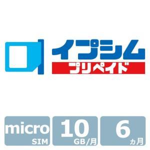 イプシム・プリペイド 固定IPアドレスSIM 容量タイプ 10GB × 6ヵ月 (micro SIM)|ipsim