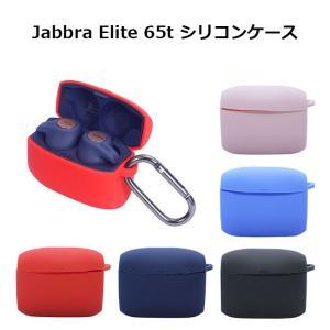 Jabra Elite 65t 収納 シリコン ケース 全5色 カラビナ付き カバー ソフトカバー ...