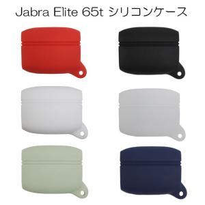 Jabra Elite 65t 収納 シリコン ケース 全6色 カラビナ付き カバー ソフトカバー ...