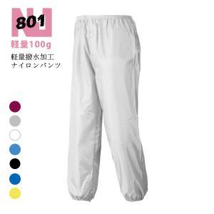 商品名:ナイロンパンツ801  色    :ネイビー、イエロー、ホワイト、ブルー、ブラック、ターコイ...
