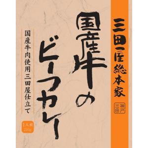 レトルトカレー/三田屋総本家国産牛のビーフカレー210g iqfarms