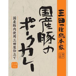レトルトカレー/三田屋総本家国産豚のポークカレー210g iqfarms
