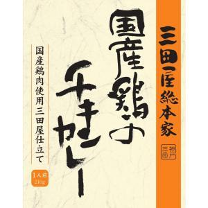 レトルトカレー/三田屋総本家国産鶏のチキンカレー210g iqfarms