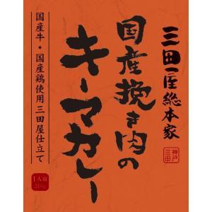 レトルトカレー/三田屋総本家国産挽き肉のキーマカレー210g iqfarms