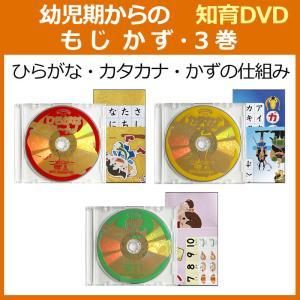 発達障害や自閉症の子供が歌とアニメでひらがな、カタカナ、かずを「見て学べる」視覚支援DVD教材の「もじ・かず3巻」です。