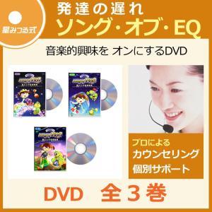 発達障害や自閉症の子供が歌とアニメでリトミックなどの音感教育を「見て学べる」視覚支援DVD教材の「ソング・オブ・EQ 3巻」です。