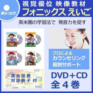 発達障害や自閉症の子供が英語の発音や英会話を「見て学べる」視覚支援DVD教材の「フォニックスえいご4巻」です。DVD3枚+CD1枚