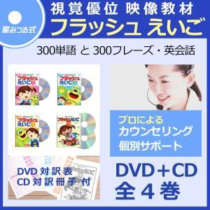 発達障害や自閉症の子供が大量の英単語とフレーズ、英会話を「見て学べる」視覚支援DVD教材の「フラッシュえいご4巻」です。DVD3枚+CD1枚