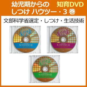 発達障害や自閉症の子供が歌とアニメで、歯磨きなどの習慣や生活技術を「見て学べる」視覚支援DVD教材の「しつけハウツー3巻」です。