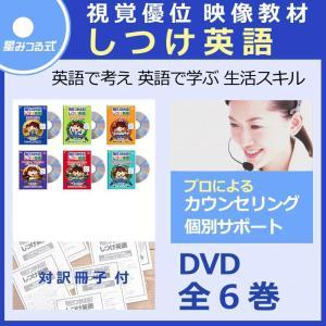 発達障害や自閉症の子供が歌とアニメで英語の日常会話を「見て学べる」視覚支援DVD教材の「しつけ英語7巻」です。DVD6枚+CD1枚