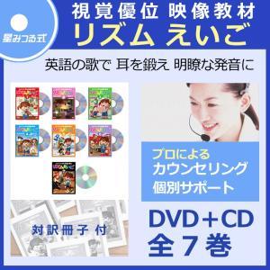 英語の発音やリズムが 見て聞いて学べるDVD&CDのセット 英語と日本語の違いを 自然に学習できる幼...