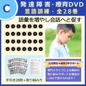 言葉の遅れが気になる子ども向け 自宅でできる言語療法(ST) 言語訓練用フラッシュカードDVD教材 ...