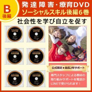 発達障害やADHD、アスペルガーの小学生に欠かせないコミュニケーションやルール&マナーを「見て学べる」DVD教材の「ソーシャルスキル4巻後編」です。