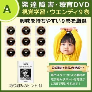 言葉の遅れがある発達障害や自閉症の子供が「見て学べる」フラッシュカードDVD教材の「視覚学習ウェンディー9巻」です。