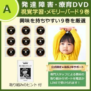 こだわりが強い発達障害やアスペルガーの子供が「見て学べる」フラッシュカードDVD教材の「視覚学習メモリーバード9巻」です。