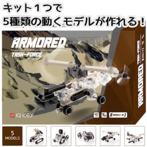 ロボット教育ブロック 【IQKEY ARMORED TASK-FORCE】初心者におすすめ! 5モデ...