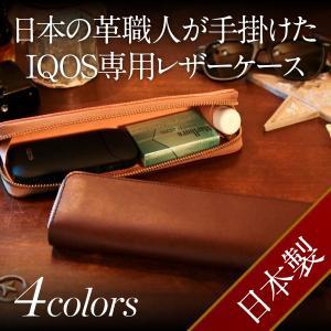 送料無料 iQOS アイコス レザーケース FUMO クリーナーまとめて収納 本革仕様 日本製