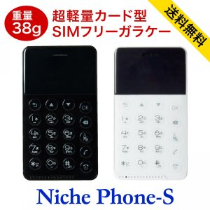 携帯 SIMフリー NichePhone S ニッチフォン エス 格安携帯 テザリング