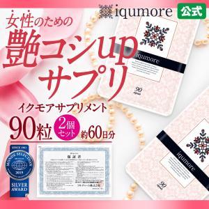 iqumore 公式 イクモア サプリメント 90粒×2袋セット 約60日分 女性向けサプリメント
