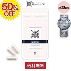 【iqumore公式】イクモアサプリメント 90粒 約30日分 女性向けヘアケアサプリメント