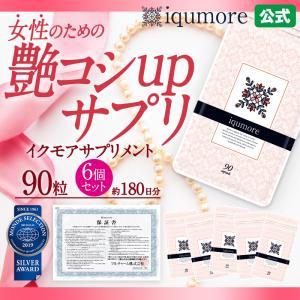 iqumore 公式 イクモア サプリメント 90粒×6袋セット 約180日分 女性向けサプリメント