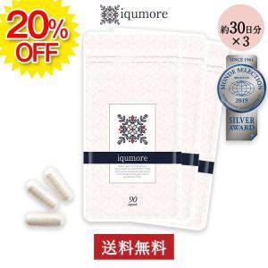 iqumore 公式 イクモア サプリメント 90粒×3袋 約90日分 女性向けサプリメント