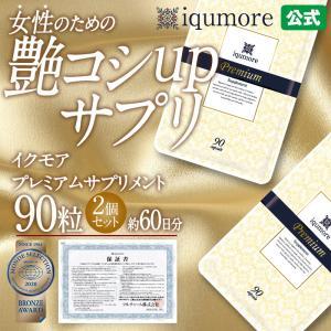 iqumore 公式 イクモア プレミアム サプリメント 90粒×2本セット 約60日分 女性向けサ...