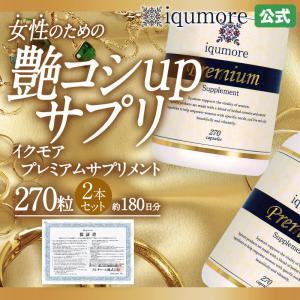 iqumore 公式 イクモア プレミアム サプリメント 270粒×2本セット 約180日分 女性向...