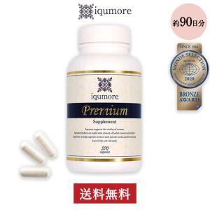 iqumore 公式 イクモア プレミアム サプリメント 270粒 約90日分 女性向けサプリメント