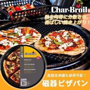 ピザパン オーブン可 グリル ピザ用品 食器洗浄機使用可 料理 調理 器具 丸型 バーベキュー キャンプ アウトドア ピッッア 約41cm|irc-cb