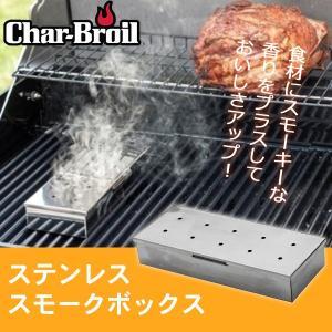 スモーク スモーカー ボックス バーベキュー キャンプ アウトドア BBQ グリル ステンレススチール 煙|irc-cb