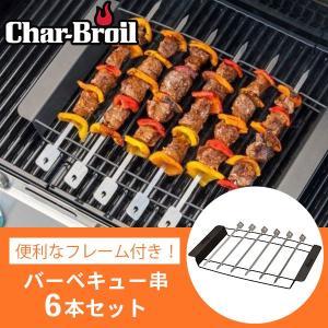 バーベキュー 串 セット ステンレス 6本入 約36cm 調理用品 フレーム キャンプ アウトドア BBQ グリル 網 焼き 肉 鳥|irc-cb
