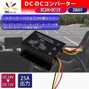 デコデコ DCDC コンバータ 24V 12V 変換器 25A  送料無料  トラック バス オーディオ 取付  カーナビ