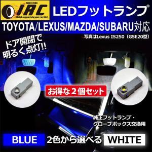 送料無料 LED フット ランプ インナー  ライト ホワイト ブルー 2個 セット トヨタ  レクサス マツダ スバル  TOYOTA LEXUS|irc2006jp