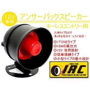 キーレス用 スピーカー セキュリティ 12V 汎用 サイレンホーンスピーカー