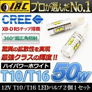 T10 T16 LED バルブ 50W ホワイト 白 ポジション バック ランプ ウエッジ球 2個1セット 送料無料 12V 24V 兼用  トラック バス タンクローリー 積載車 CREE製|irc2006jp