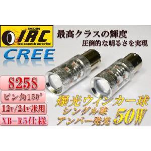 S25 50W  LED バルブ  シングル アンバー ウェッジ ウィンカー ピン角 違い 150°  12V 24V プロジェクター 高輝度 BA15S  橙 2個セット  送料無料 CREE irc2006jp