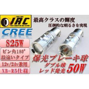 S25  50W LED バルブ ダブル レッド 赤 テール ブレーキ ランプ ウェッジ ピン角 180°   平行段違い 12V 24V 兼用 BAY15d 2個 1セット 送料無料 CREE|irc2006jp