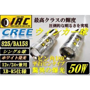 S25 LED バルブ  50W  シングル ホワイト 白 ウェッジ ウィンカー ピン角 180°  平行 12V 24V 兼用 BA15S 2個 1セット トラック  バス ダンプ 送料無料 CREE|irc2006jp