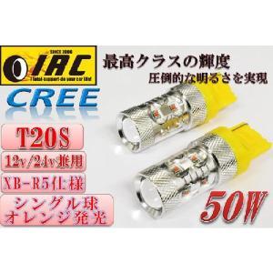 T20 LED バルブ シングル アンバー オレンジ 橙 ウェッジ 50W ウインカー ウィンカー ランプ 12V 24V 兼用 2個1セット 送料無料 CREE irc2006jp
