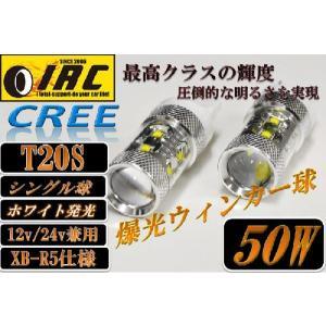 T20 50W LED シングル ホワイト バルブ ウェッジ ウィンカー ウインカー テール ランプ 送料無料 12V 24V 兼用 2個1セット CREE|irc2006jp