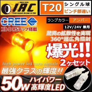 T20 50W LED バルブ シングル アンバー 橙 ピンチ部 違い  ウェッジ ウインカー ウィンカー ランプ 送料無料 12V 24V兼用 2個1セット CREE irc2006jp